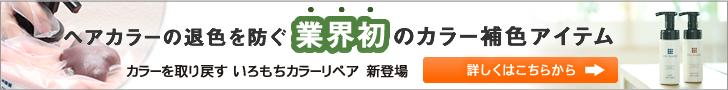 iro-mochi イロモチ