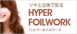 【ヘアカラーデザイン】ハイパーホイルワーク