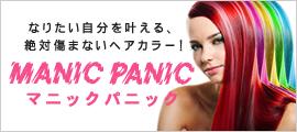 【ヘアカラー】MANIC PANIC(マニックパニック)