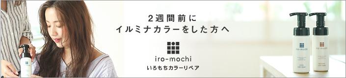 サロンのヘアカラーがよみがえる いろもちカラーリペア(iro-mochi)