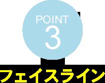 ポイント3 フェイスライン