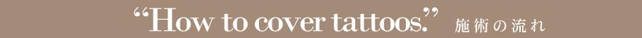 タトゥーカバー 施術の流れ
