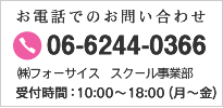 お電話でのお問い合わせ 株式会社フォーサイススクール事業部【06-6244-0366】10:00〜18:00