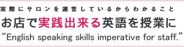 """お店で実践出来る英語を授業に。""""English speaking skills imperative for staff."""""""