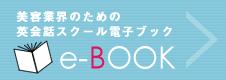 美容業界のための英会話スクール 電子ブックはこちら