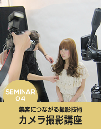 SEMINAR04 カメラ撮影講座