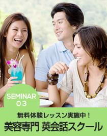SEMINAR03 美容専門 英会話スクール