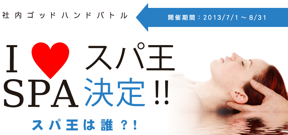 社内ゴッドハンドバトル!