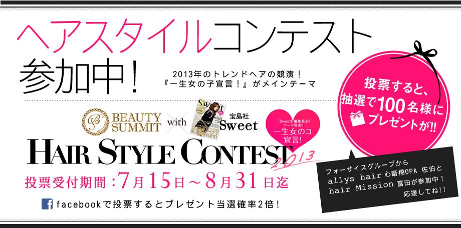 ヘアスタイルコンテスト参加中!【開催期間:2013/7/15〜2013/8/31】