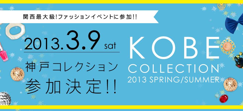 神戸コレクションに参加!