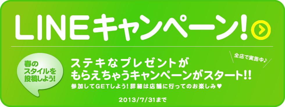 LINE『素敵なプレゼントがもらえちゃう!』キャンペーン実施中【開催期間:2013/5/1〜2013/7/31】