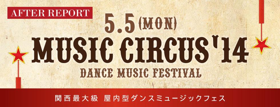 2014年ミュージックサーカス 参加決定!