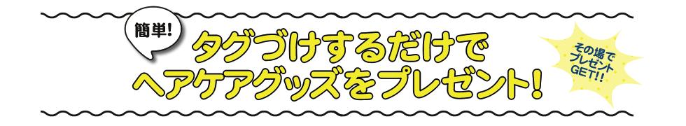 SNSタグづけキャンペーン