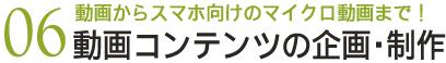 動画コンテンツの企画・制作