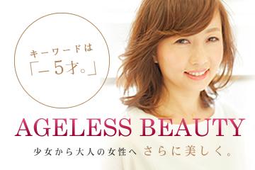 エイジレスビューティー Ageless Beauty