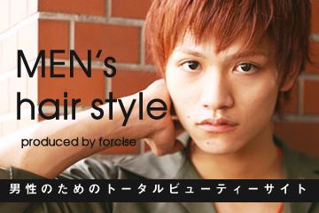 MEN'S hair style(男性のためのトータルビューティーサイト)