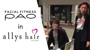 FACIAL FITNESS PAO(フェイシャルフィットネス パオ) allys hair青山篇