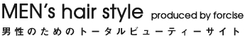 MEN's hair style produced by forcise 男性のためのトータルビューティーサイト