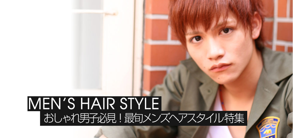 MEN'S HAIR STYLE �������j�q�K���I�ŏ{�����Y�w�A�X�^�C�����W