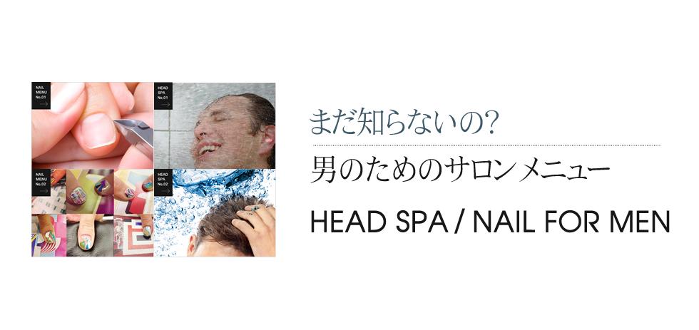 MEN'S HAIR STYLE おしゃれ男子必見!最旬メンズヘアスタイル特集