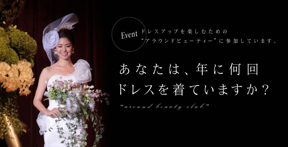 【ミセス特集】アラウンドビューティークラブ