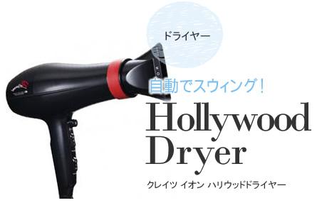 ハリウッド ドライヤー