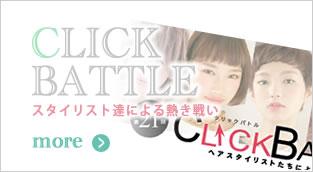 スタイリスト達による熱き戦い★クリックバトル!