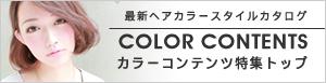 最新ヘアカラー スタイルカタログ カラーコンテンツ