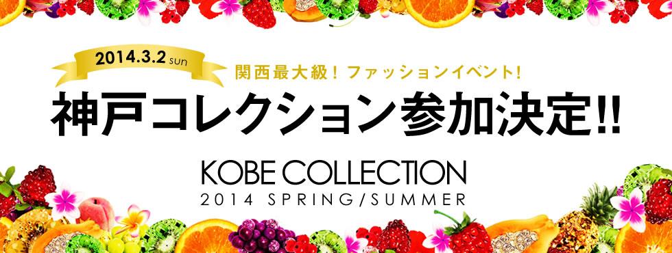2014年神戸コレクションSSに参加決定!