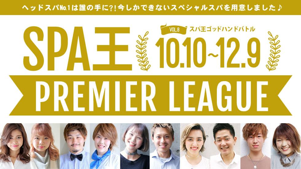 第8回 スパ王ルーキーリーグ 【開催期間:2016/10/10〜12/9】
