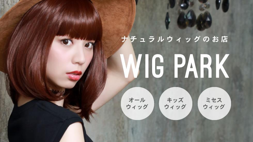 ウィッグ専門店 ウィッグパーク WIGPARK
