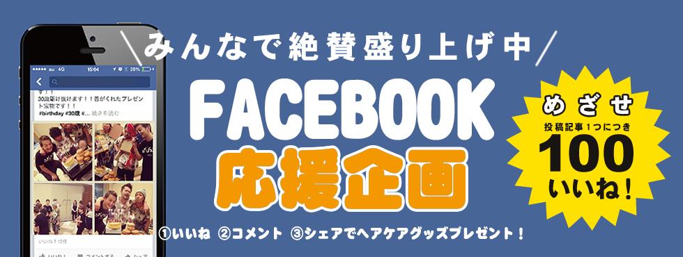 facebook応援企画