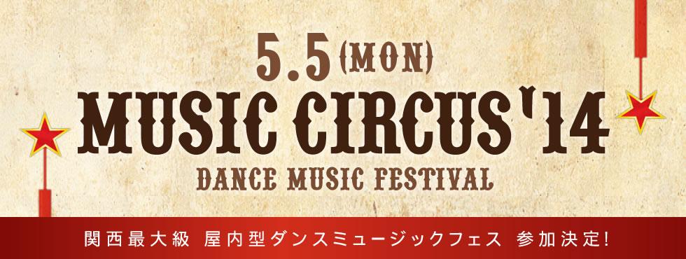 MUSIC CIRCUS'14に参加!