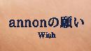 アンノンの願い