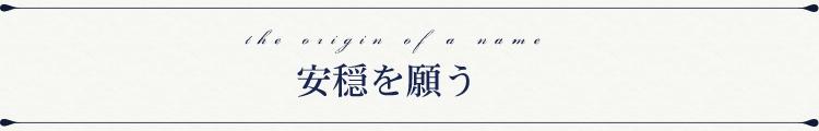 annonの名前の由来=安穏を願う