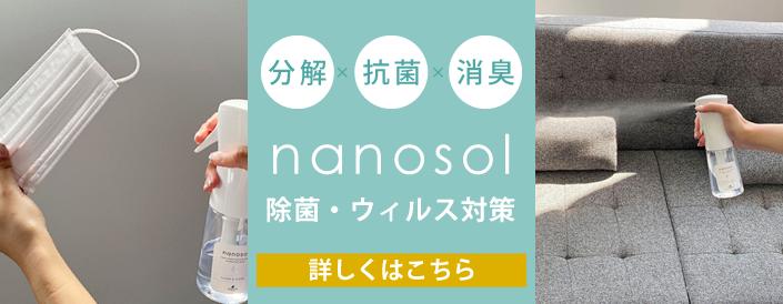 【メーカー認証正規販売店】 ナノソルCC 詳細はこちらから
