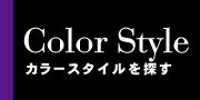 カラースタイルを探す