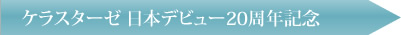 ケラスターゼ 日本デビュー 20周年記念