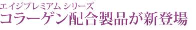 エイジプレミアムシリーズにコラーゲン配合製品新登場!!