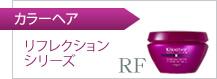 ケラスターゼ リフレクションシリーズ RF