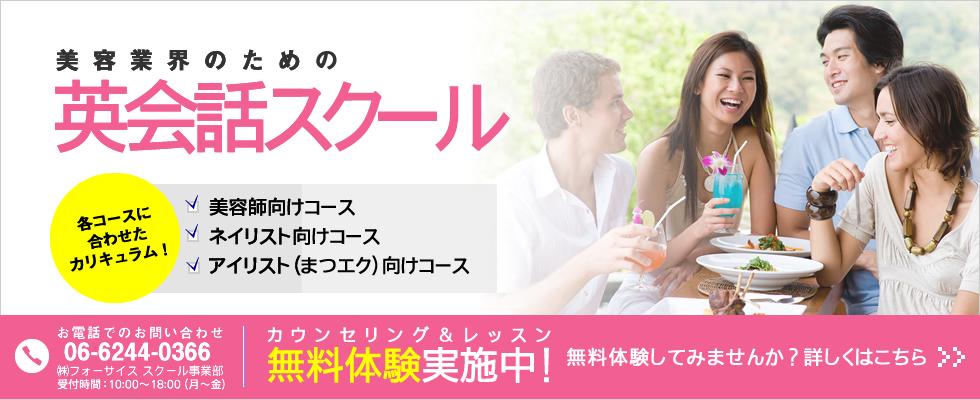 美容業界のための英会話スクール 無料体験レッスンアンドカウンセリング実施中!お問い合わせ:06-6244-0366フォーサイススクール事業部まで