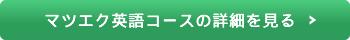 マツエク英語コース詳細を見る