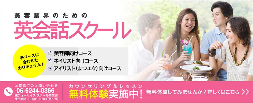 美容業界のための英会話スクール