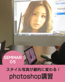 SEMINAR05 photochop講習
