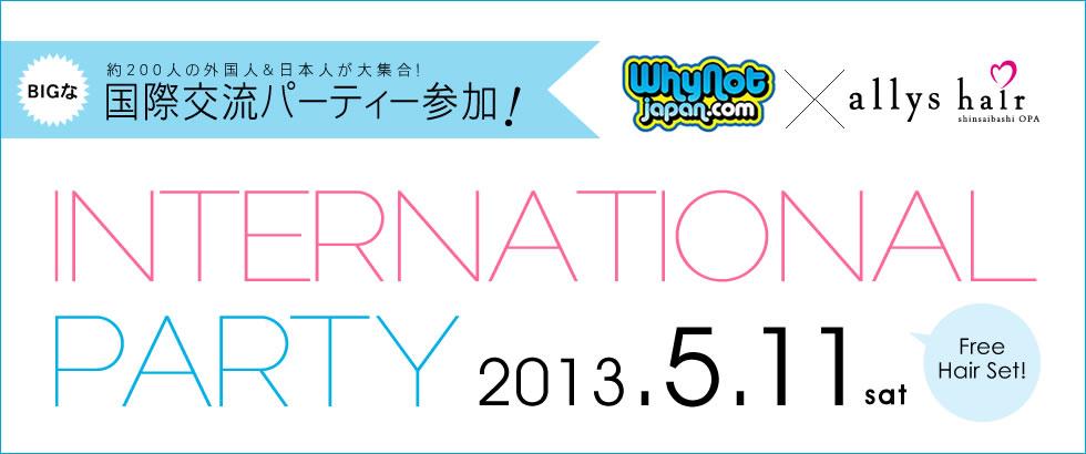 2013春/夏 神戸コレクションに参加決定!!