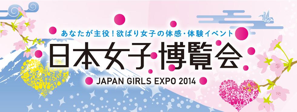 あなたが主役!欲張り女子の体感・体験イベント 日本女子博覧会 JAPAN GIRLS EXPO 2014