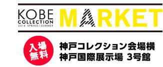 神戸コレクションマーケット 入場無料