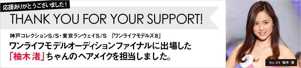 応援ありがとうございました!