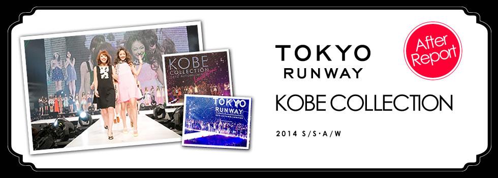 東京ランウェイ・神戸コレクション アフターレポート
