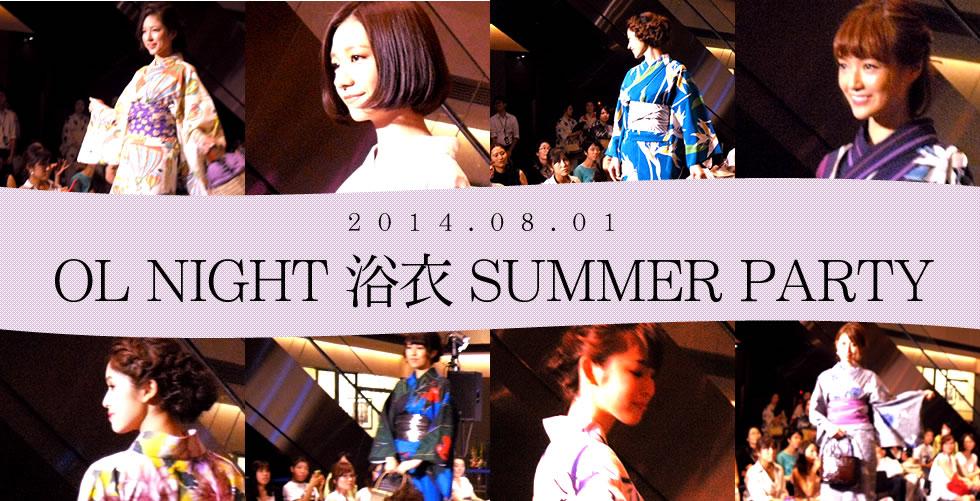 2014 OL NIGHT 浴衣 SUMMER PARTY